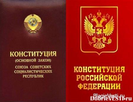 Сравнение конституций СССР и РФ. Полномочия, перешедшие