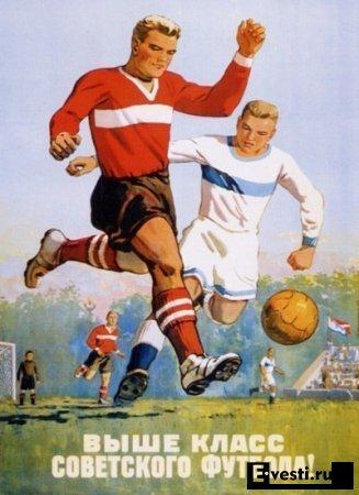 Советская пропаганда спорта.