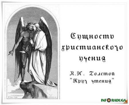 Сущность христианского учения. Толстой.