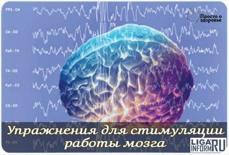 Упражнения для мозга.