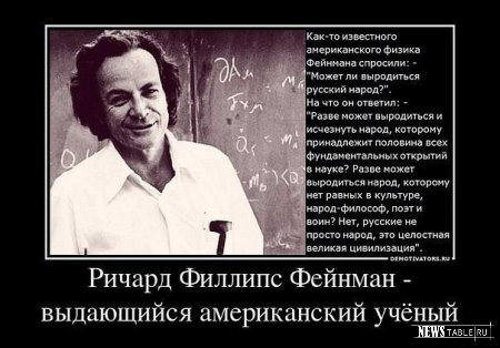 Файнман о русских
