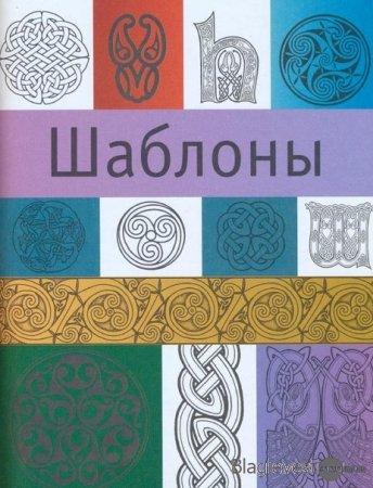 Библиотека образцов. Кельтские узоры. Крис Даун.Великолепное
