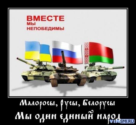 Русские, украинцы, беларусы - наш народ.