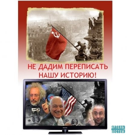 Армейское подразделение против фальсификации истории.