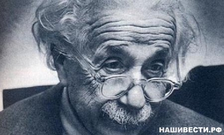 Как говорил Эйнштейн