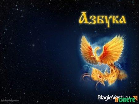 Ссылка: Славянская Азбука | КрамолаАвторы