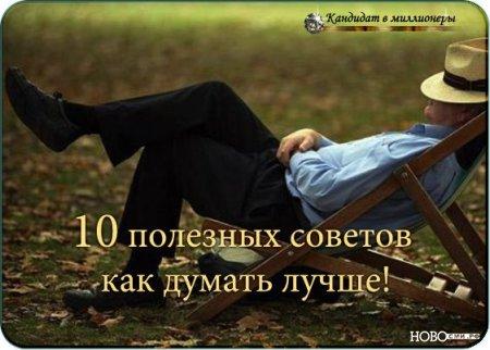 Десяток нужных советов, как мыслить качественнее.