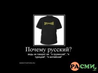 Рус или русский?!