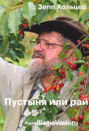 Новая книга Зеппа Хольцера - Пустыня или рай.