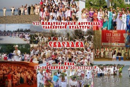 Приглашаем вас на международный, всеславянский фестиваль   Сва-Слава !