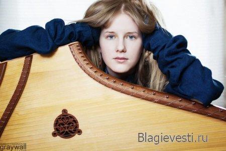 Ольга Глазова - профессиональная гуслярша, родом из Пскова