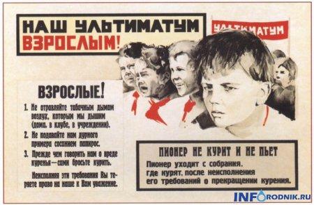 Ультиматум советского школьника.