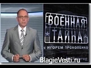 Информация о нашем Великом Наследии, просачивается на ТВ.