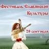Славянская ПравоСлавная Община