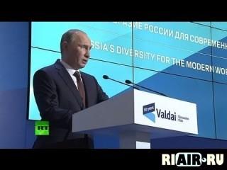 Идеология россии - Валдай - Путин