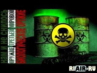 Оружие Третьей мировой: Биологическое оружие