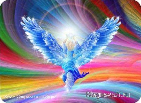 Храм Сакрального Звука пишет: Angelight