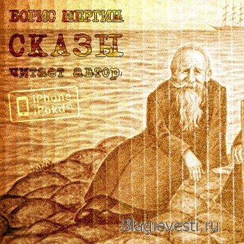 Аудиозаписи с голосом русского былинного сказителя и писателя Бориса Шергина.
