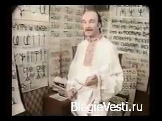Введение в ВсеяСветную Грамоту + Обращение к правителю Святой Руси. 2013.