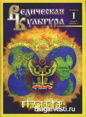 """Журнал """"Ведическая Культура"""""""