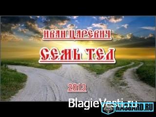 """Иван Царевич """"Семь-Я"""" Фильм """"СЕМЬ ТЕЛ"""" 7522 (2013)"""