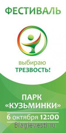 6 октября в парке Кузьминки соберутся более 2000 молодых, красивых, а главное - ведущих трезвый образ жизни людей.
