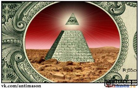 Современная пирамида масонов.