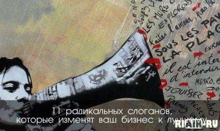 Одиннадцать радикальных слоганов.