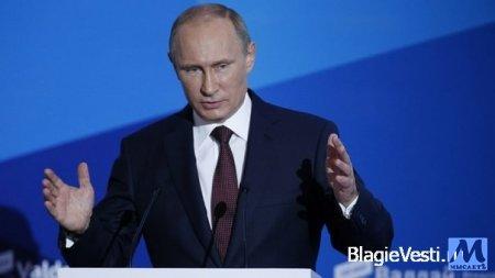 Валдайская речь Путина — одна из вех на историческом