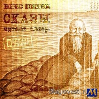 Аудиозаписи с голосом русского былинного сказителя