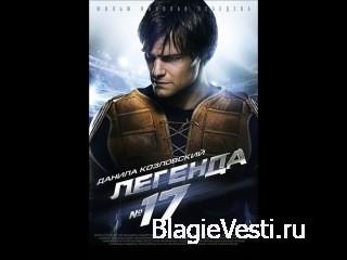 Лазарев С.Н. Рецензия на фильм Легенда №17