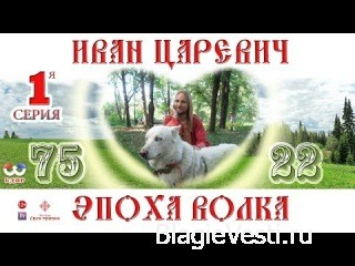 Иван Царевич. Переход в ЭПОХУ ВОЛКА 4 Ноября 2013