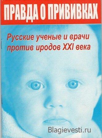 Полезные книги по вакцинации - Правда о прививках