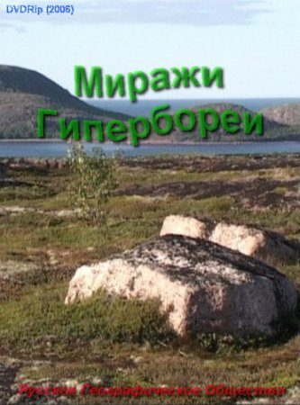 Русское Географическое Общество. Миражи Гипербореи (2006) DVDRip