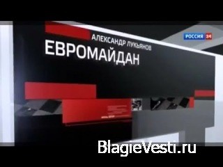 Евромайдан 2013 «Специальный репортаж»