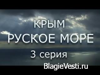 КРЫМ. РУСКОЕ МОРЕ 3 серия (54:43)