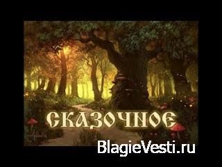 Как построить своё Волшебное и Сказочное Родовое поместье - рассказывает Иван Царевич.