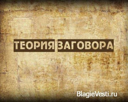 """Теория заговора. Выпуск 26 - """"Атланты Кавказа"""""""