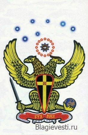 Древний Герб Беловодья