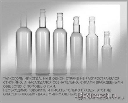 Однако русский народ пьянства не принимал. Антиалкогольный бунт 1858-1860 гг.