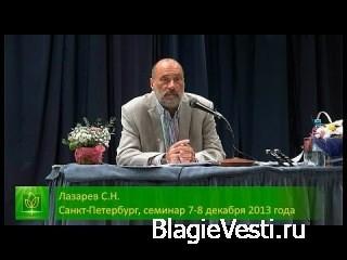 Лазарев С. Н. - Как кредиты и банковская система влияют на души людей?