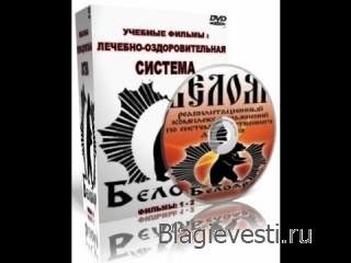 Славянская ПсихоФизическая система 'БелоЯр'