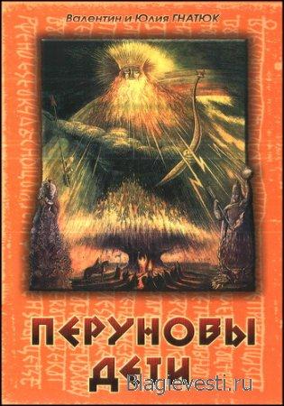 В. Гнатюк, Ю. Гнатюк. Перуновы дети. (2007) DJVU/PDF