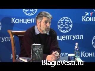 Георгий Сидоров - Подлог истории. Москва 01.02.2014