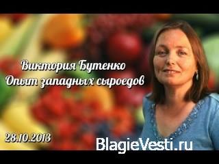 Виктория Бутенко.Сыроедение.