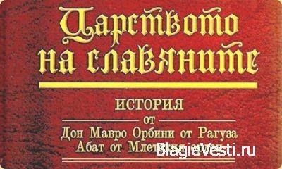 Мавро Орбини — историк, писавший правду о русах
