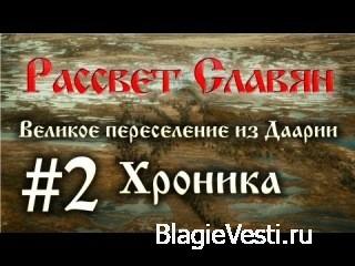 Асы - Великое Переселение - Серия Видео о Событиях в прошлом