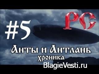 Анты и Антлань - Славяно-Арийские Веды - Серия Видео о Событиях в прошлом