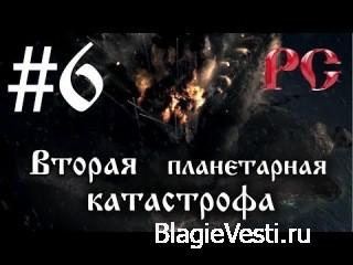 Вторая планетарная катастрофа - Серия Видео о Событиях в прошлом