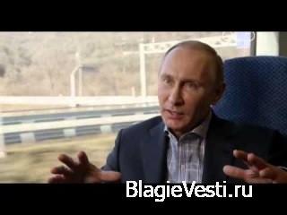 Путин В.В. - Философия мягкого пути. (07.02.2014)